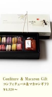 Confiture & Macaron Gift コンフィチュール&マカロンギフト
