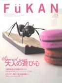 fukan03