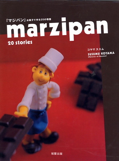 marzipan 20 stories